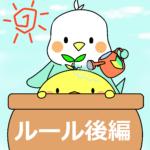 囲碁のルール解説:後編 【終局と地の数え方】