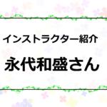 囲碁インストラクターの永代和盛さんを紹介!