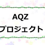 囲碁AI「GLOBIS-AQZ」プロジェクトについて要点をまとめました!