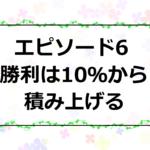 【囲碁】大人が二年半で五段になった話 EP6「勝利は10%から積み上げる」(張栩 著)